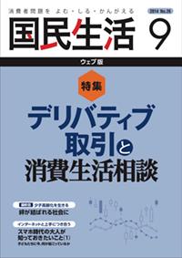 国民生活2014年9月号「特集 デリバティブ取引と消費生活相談」(デリバティブ取引の基礎知識)