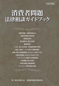 消費者問題法律相談ガイドブック【全訂版】New!